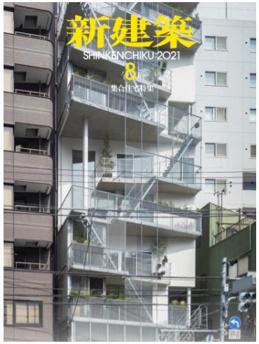新建築住宅特集8月