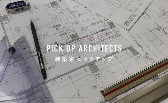 建築家 ピックアップ
